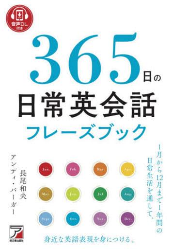 <<英語>> 365日の日常英会話フレーズブック