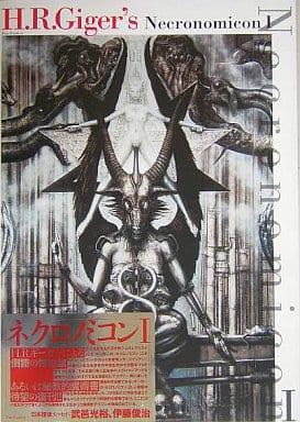 <<芸術・アート>> ネクロノミコン 1
