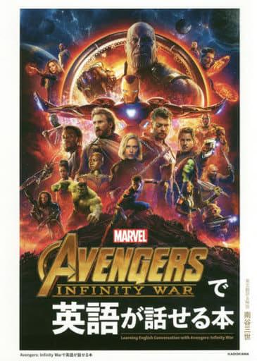 <<英語>> Avengers: Infinity Warで英語が話せる本