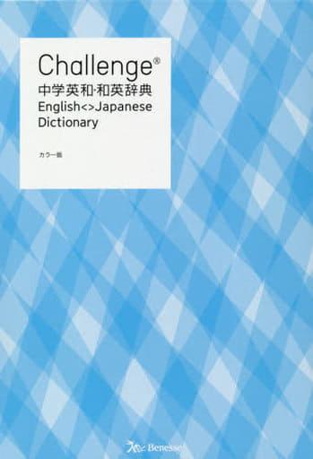 <<英語>> ケース付)Challenge 中学英和・和英辞典 カラー版
