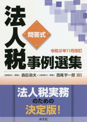 <<政治・経済・社会>> 問答式法人税事例選集 令和2年11月改訂