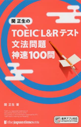 <<英語>> 関正生の TOEIC(R) L&Rテスト 文法問題 神速100問