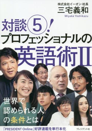 <<英語>> 対談5! プロフェッショナルの英語術II