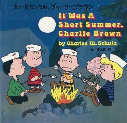 <<絵本>> 短い夏だったね、チャーリー・ブラウン