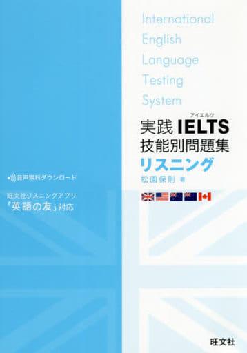 <<英語>> 実践IELTS技能別問題集リスニング