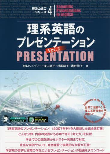 <<英語>> 理系英語のプレゼンテーション Ver. 2