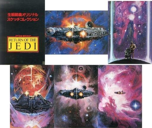 <<画集>> ケース付)STAR WARS RETURN OF THE JEDI:生頼範義オリジナルスケッチコレクション