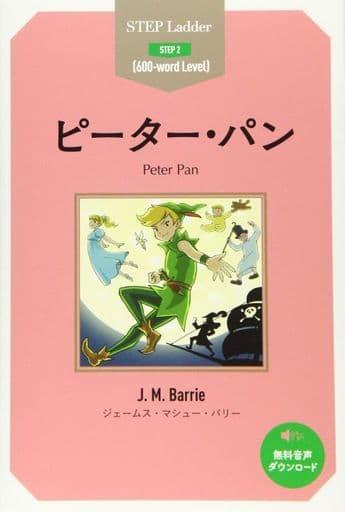 <<英語>> ピーター・パン