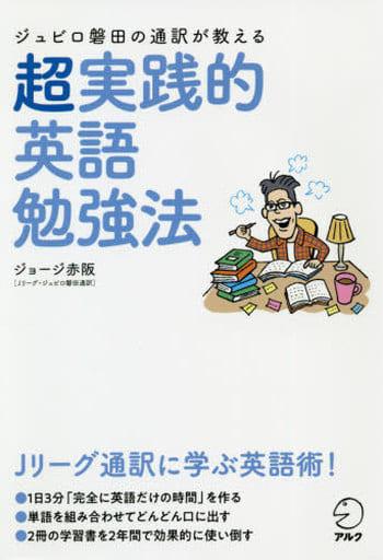 <<英語>> ジュビロ磐田の通訳が教える 超実践的英語勉強法