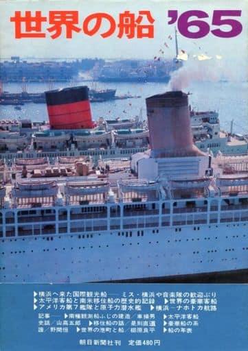 <<海洋工学・船舶工学>> 世界の船 1965年版