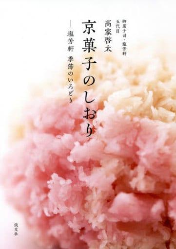 <<製造工業>> 京菓子のしおり 塩芳軒 季節のいろどり