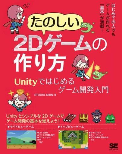 <<情報科学>> たのしい2Dゲームの作り方 Unityではじめるゲーム開発入門