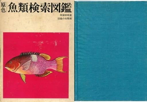<<動物学>> ケース付)原色魚類検索図鑑
