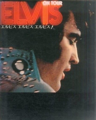 <<音楽>> エルビス エルビス エルビス!