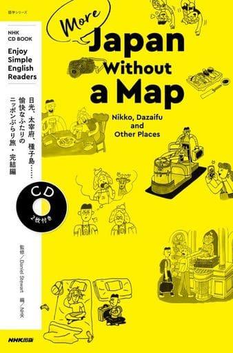 <<英語>> CD付)NHK CD BOOK Enjoy Simple English Readers More Japan Without a Map