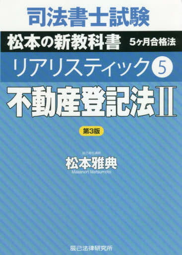 <<法律>> 司法書士試験 リアリスティック5 不動産登記法II[第3版]