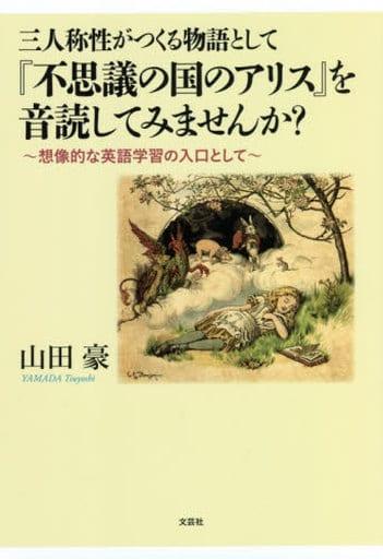 <<英語>> 三人称性がつくる物語として『不思議の国のアリス』を音読してみませんか?