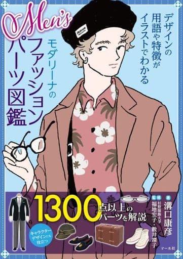 <<ファッション>> Men'sモダリーナのファッションパーツ図鑑