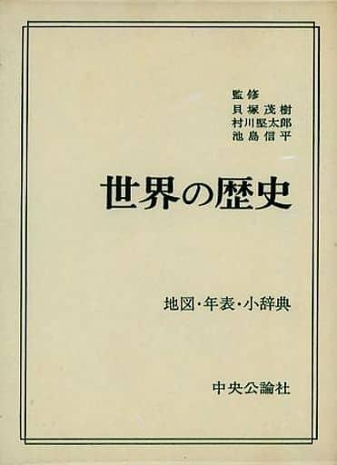<<歴史全般>> ケース付)世界の歴史 別巻 地図・年表・小辞典