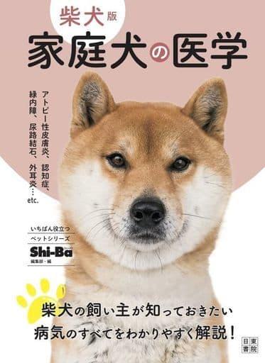 <<動物学>> 柴犬版 家庭犬の医学