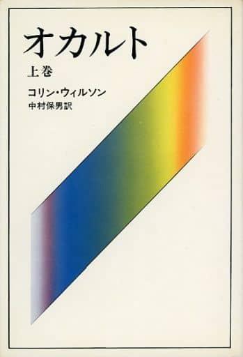 <<心理学>> オカルト(上)