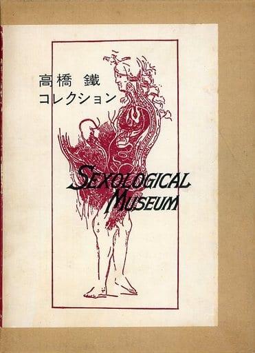 <<風俗習慣・民俗学・民族学>> ケース付)高橋鉄コレクション 特別豪華限定版