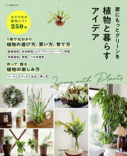 <<家政学・生活科学>> 家にもっとグリーンを 植物と暮らすアイデア