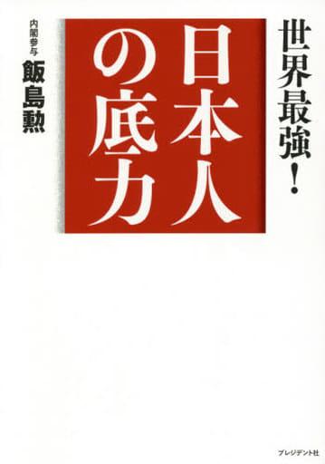 <<政治・経済・社会>> 日本人の底力 世界最強!