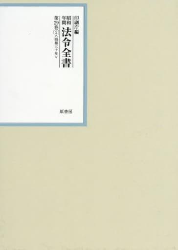 <<政治・経済・社会>> 昭和年間法令全書第29-2(昭和30年)