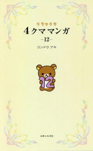 <<児童書・絵本>> リラックマ 4クママンガ 12