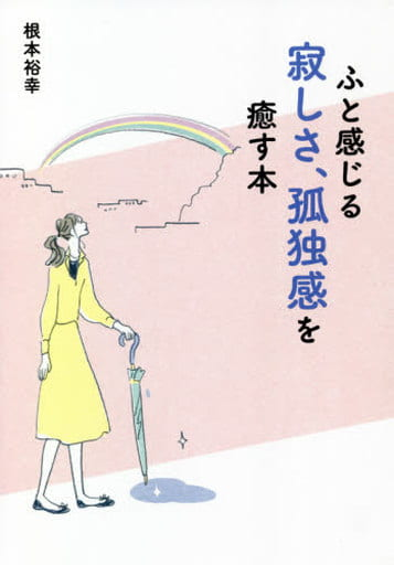 <<心理学>> ふと感じる寂しさ、孤独感を癒す本