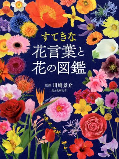 <<園芸>> すてきな花言葉と花の図鑑