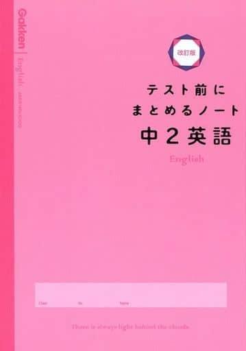 <<教育>> テスト前にまとめるノート改訂版 中2英語
