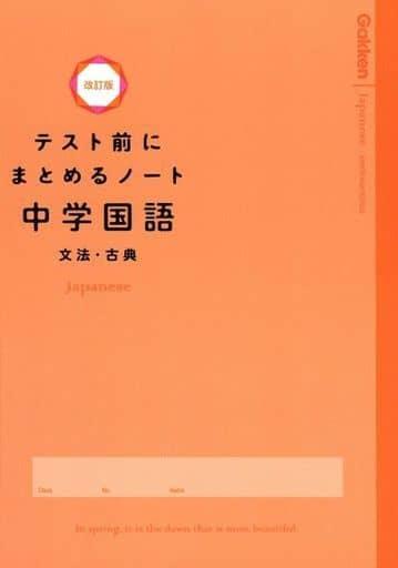 <<教育>> テスト前にまとめるノート改訂版 中学国語 文法・古典