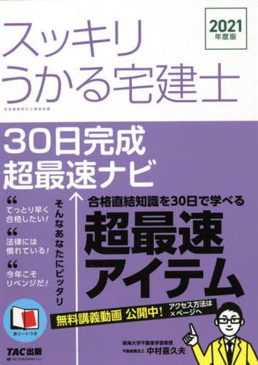 <<政治・経済・社会>> 2021年度版 スッキリうかる宅建士 30日完成 超最速ナビ