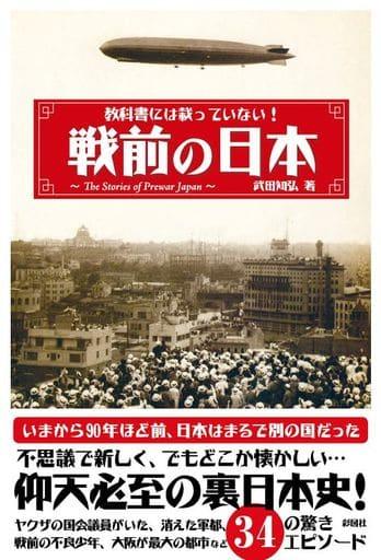 <<日本史>> 教科書には載っていない! 戦前の日本