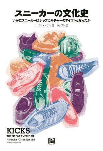 <<製造工業>> スニーカーの文化史 いかにスニーカーはポップカルチャーのアイコンとなったか