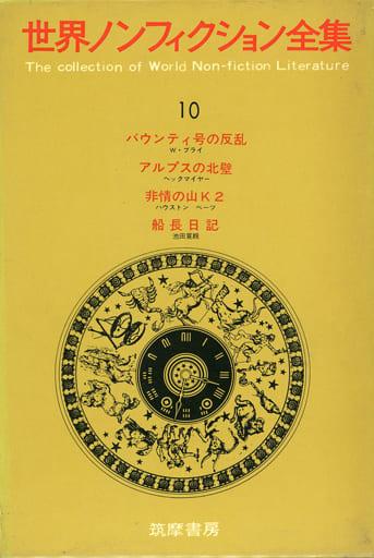 <<文学>> ケース付)世界ノンフィクション全集(10)バウンティ号の反乱