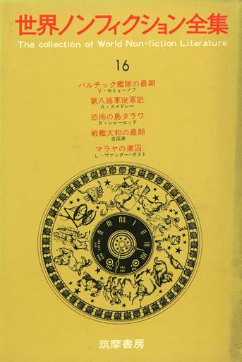 <<文学>> ケース付)世界ノンフィクション全集(16)バルチック艦隊の最後