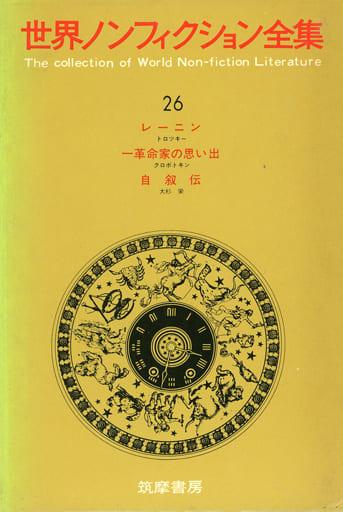 <<文学>> ケース付)世界ノンフィクション全集(26)レーニン