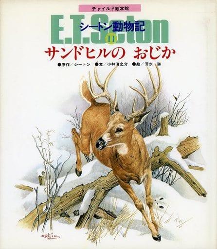 <<絵本>> サンドヒルの おじか シートン動物記 11