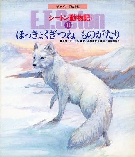 <<絵本>> ほっきょくぎつね ものがたり シートン動物記II 11