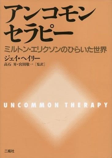 <<心理学>> ランクB)アンコモンセラピー ミルトン・エリクソンのひらいた世界