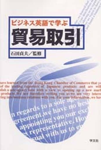 <<ビジネス>> ビジネス英語で学ぶ貿易取引 / 石田貞夫