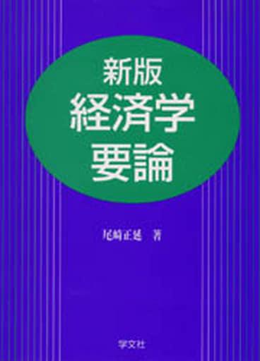 <<政治・経済・社会>> 新版 経済学要論