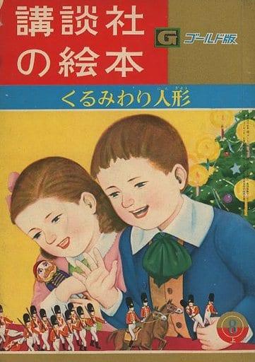 講談社の絵本 ゴールド版 くるみわり人形