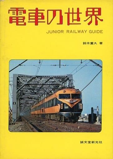 <<鉄道>> 電車の世界