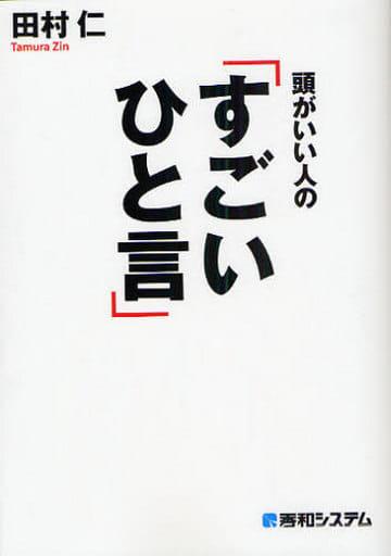 <<ビジネス>> 頭がいい人の「すごいひと言」 / 田村仁