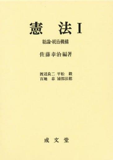 <<政治・経済・社会>> 憲法 1 / 佐藤幸治