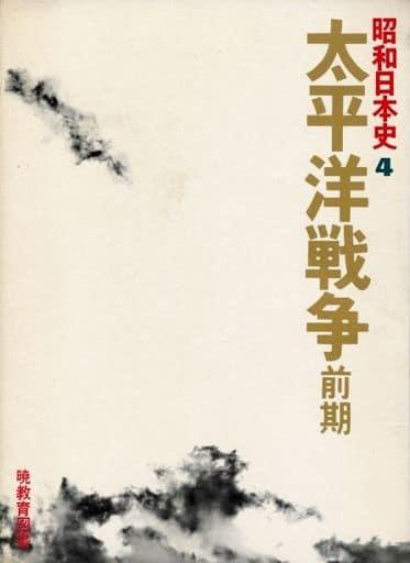 <<日本史>> 昭和日本史 4 (太平洋戦争 前期)